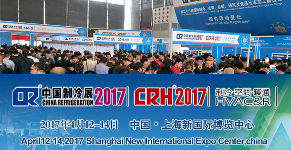 2017年中国制冷展 CHINA REFRIGERATION EXPO 2017.4.12-14